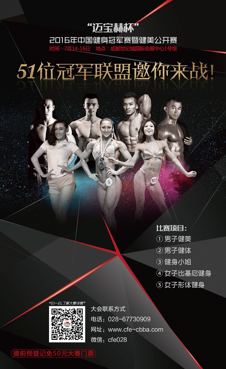 """""""迈宝赫杯""""2016年中国健身冠军赛暨健美公开赛邀你来战!"""