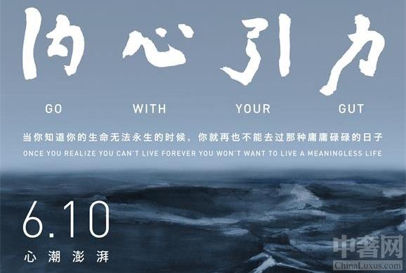 """中奢网品牌讯,MINI纪实电影《内心引力》正式公映。历时四年,由MINI中国出品的纪实电影《内心引力》正式在院线公映。影片围绕""""永不违背内心""""的主题,讲述了7位国际独立品牌创"""